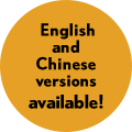 English and Chinese versions available!