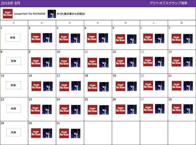 schedule_asakusa201608.jpg