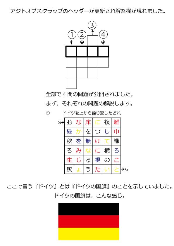 解説1-1.jpg