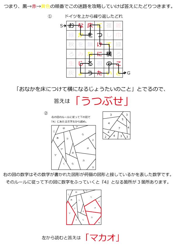 解説2-2.jpg