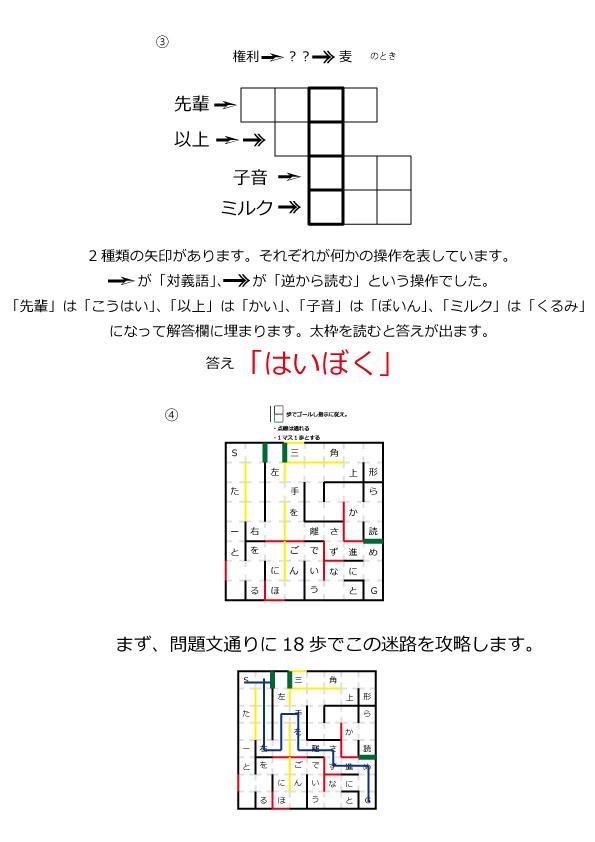 解説3-3.jpg