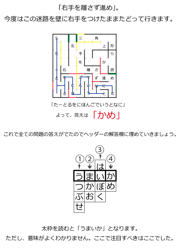 解説4-4.jpg