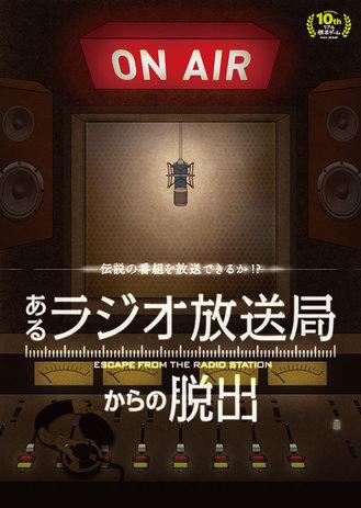 ラジオ放送局_10th.jpg