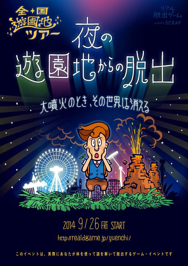 夜の遊園地ツアー_660.jpg