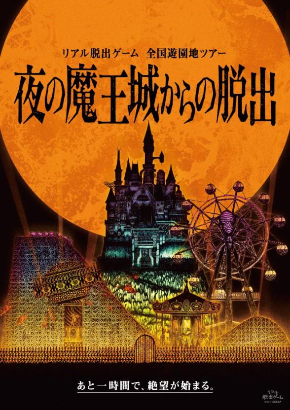 夜の魔王城からの脱出.jpg