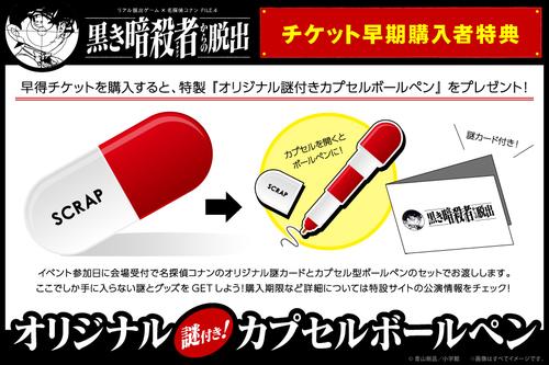 conan4_hayatoku_black.jpg