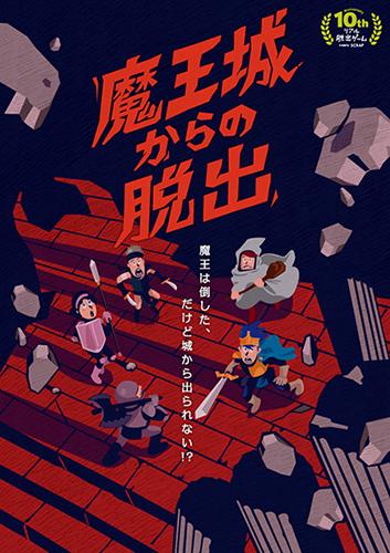 maoujou_w660_10th.jpg