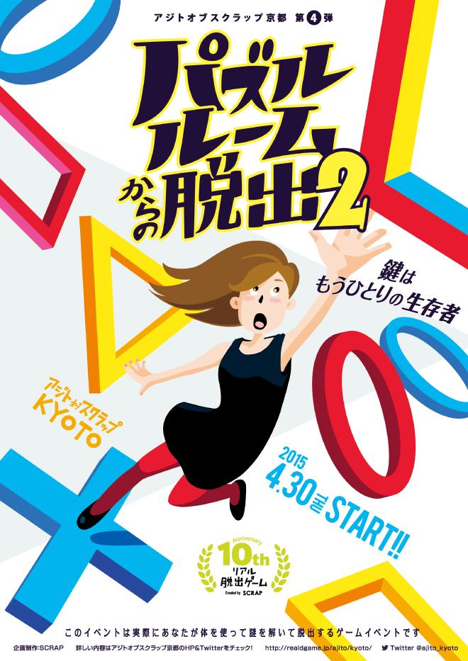puzzleroom2_w660_10th.jpg