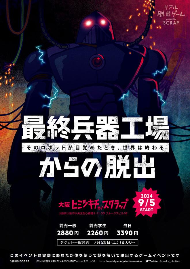 saishuheiki_realdgame.jpg