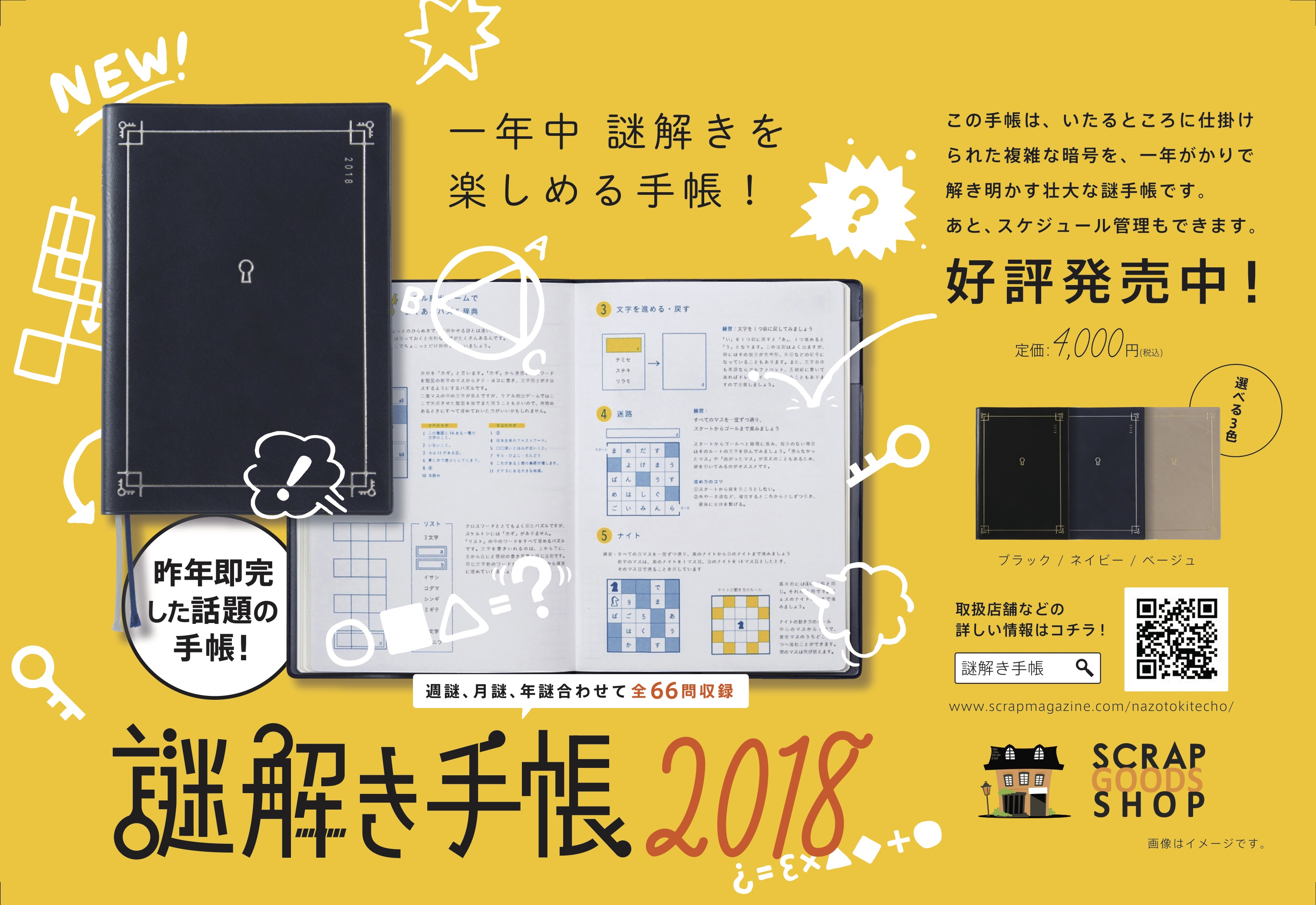 手帳書店POP.jpg