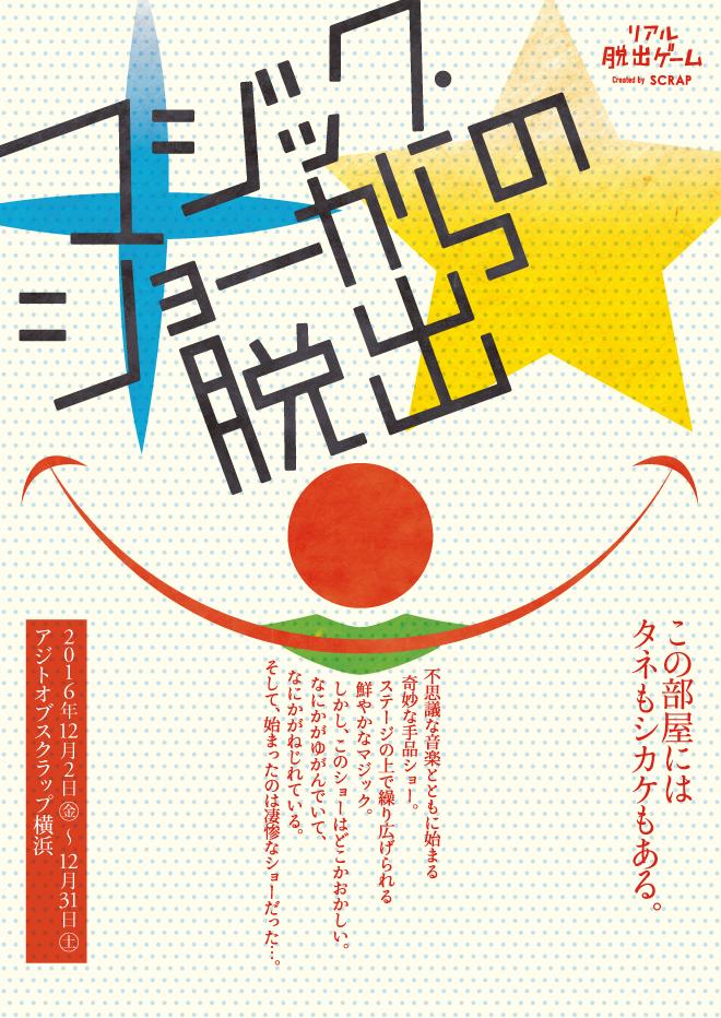 マジックショー_横浜w660.jpgのサムネイル画像