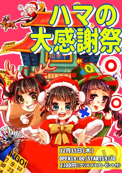 ハマの大感謝祭.jpg