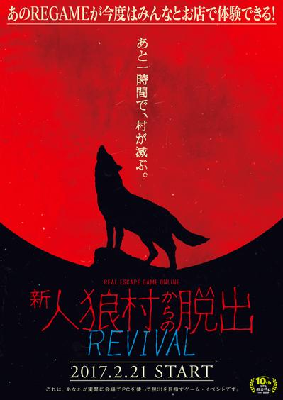 新人狼村ビジュアル.pngのサムネイル画像