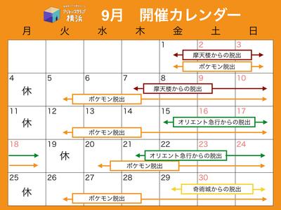 カレンダー.001.jpeg