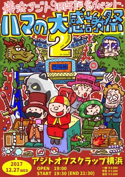 感謝祭2ビジュアル.jpg