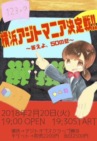 横浜アジトマニア2.pngのサムネイル画像
