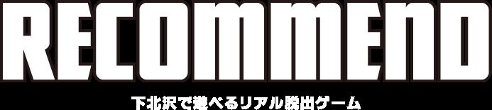 関西リアル脱出ゲーム紹介