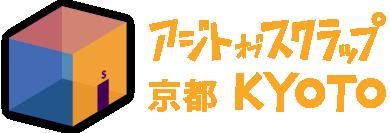 アジトオブスクラップ京都