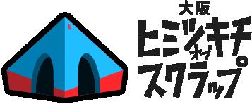 大阪ヒミツキチオブスクラップ
