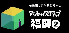 ajito_fukuoka2_logo.png