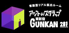ajito_gunkan201_logo.png