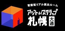 ajito_sapporo_logo.png
