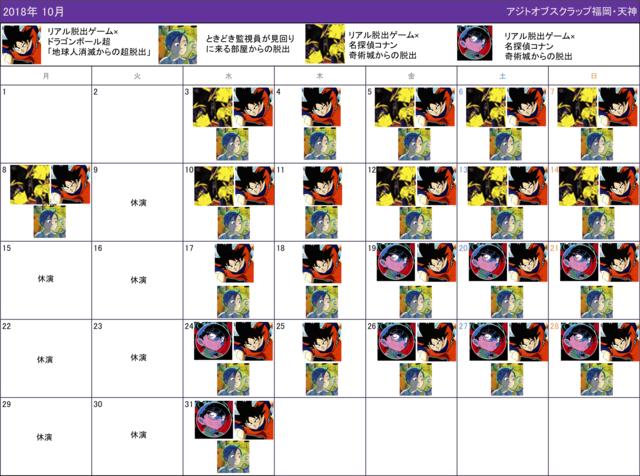 アジトカレンダー10月.png