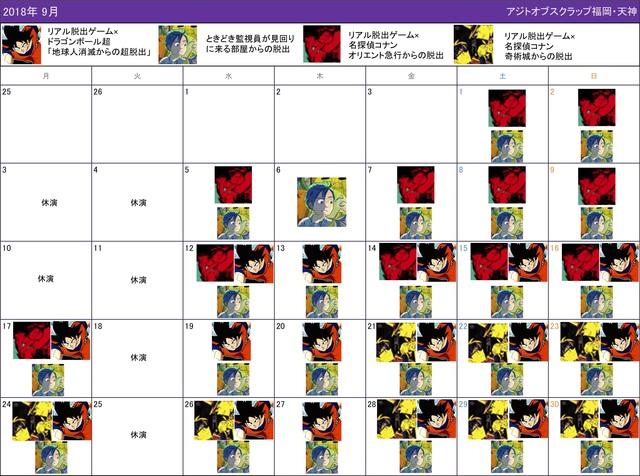 アジト9月カレンダー.jpg
