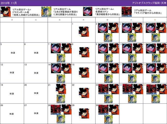 schedule_201811_.jpg