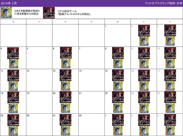 2月スケジュール.jpg