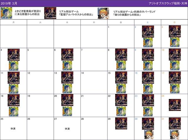 アジト3月カレンダー190301.jpg