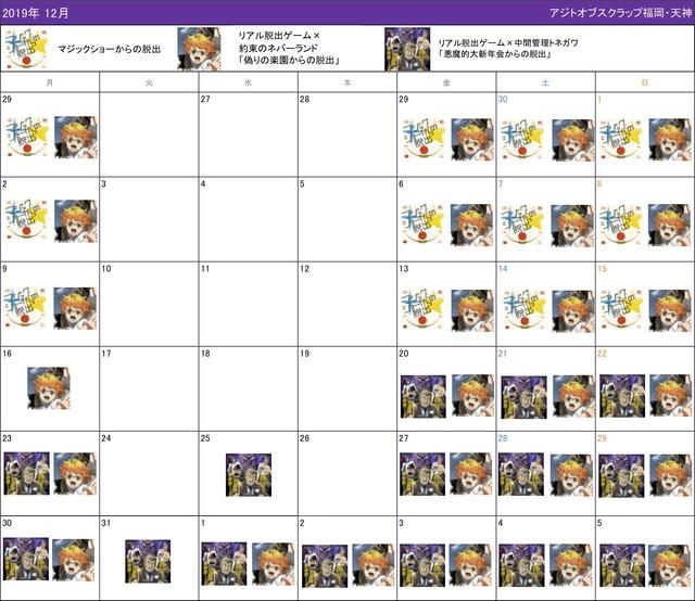 アジトカレンダー12月1201.jpg