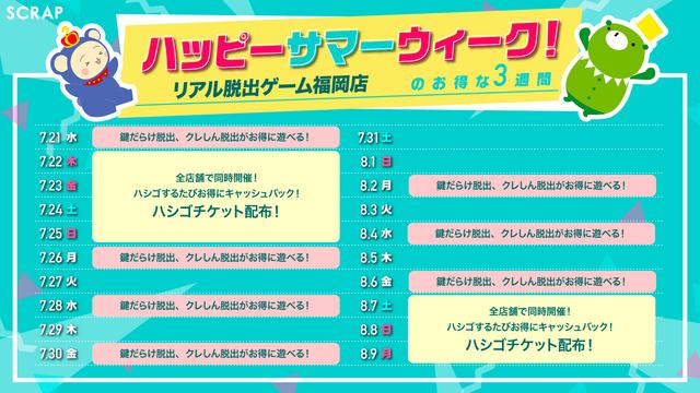 夏CPカレンダー福岡png.png