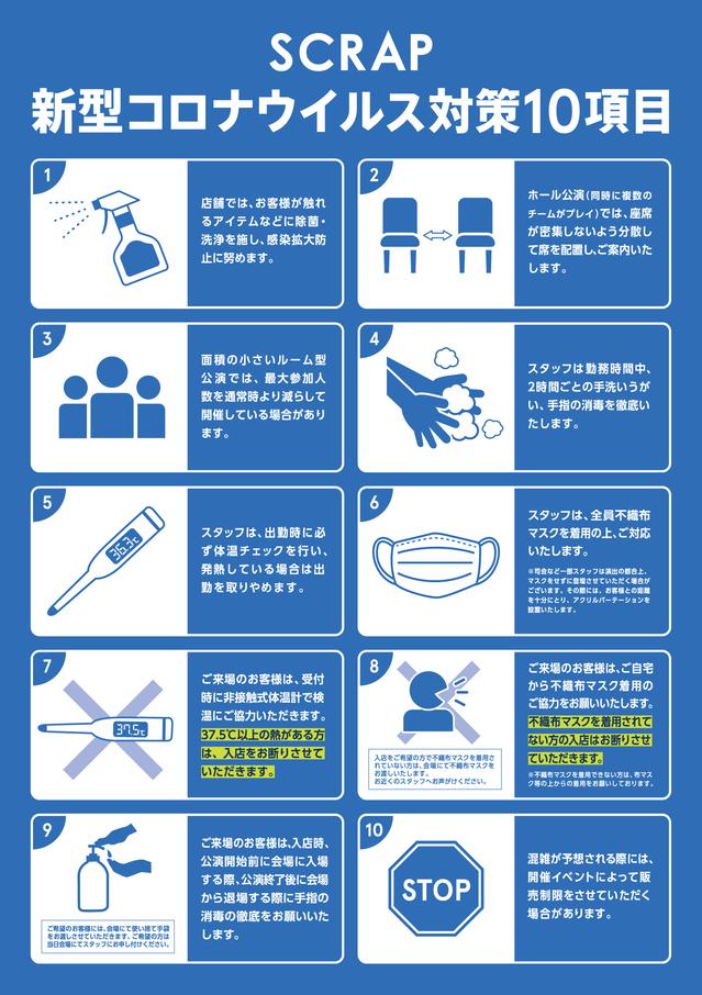コロナ対策_A1ポスター-thumb-640x906-14132.jpg