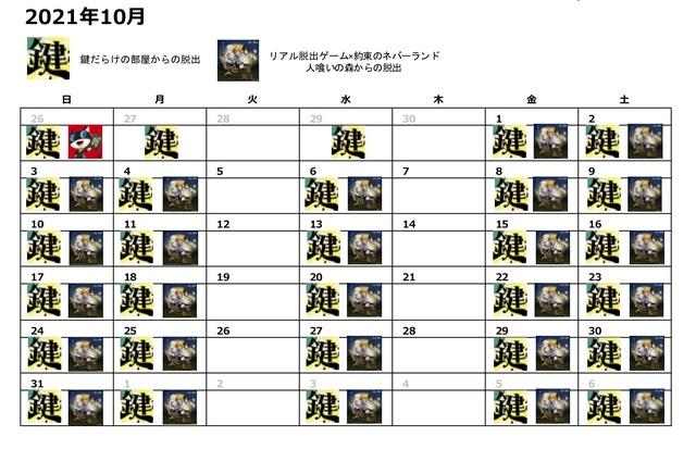 10月カレンダー2021.jpg