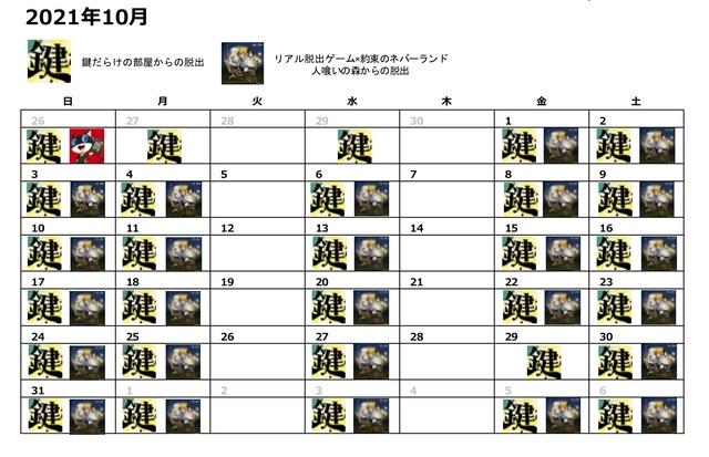 10月カレンダー改.jpg