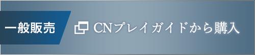 cnplayguideLink.jpg