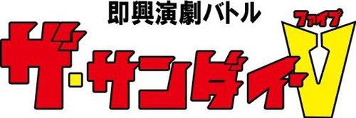 SAN-DAI5ロゴ.jpg