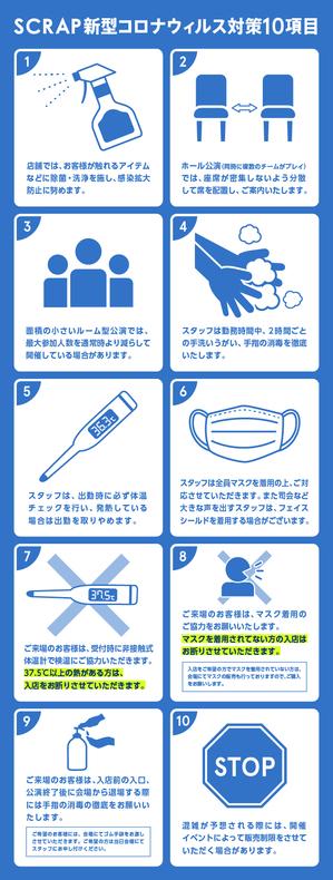 コロナ_10項目bnr_0623更新 (1).jpg