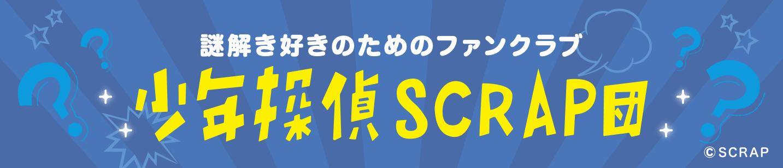 団員バナー _謎解きver.png