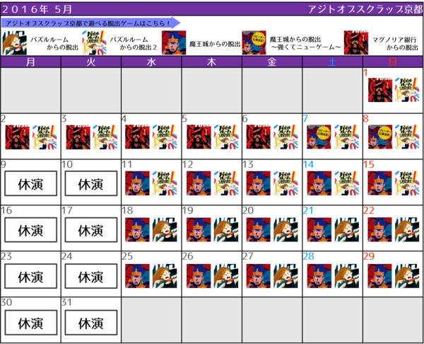 kyoto_schedule1605.png