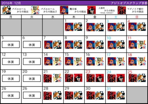 kyoto_schedule1612.png
