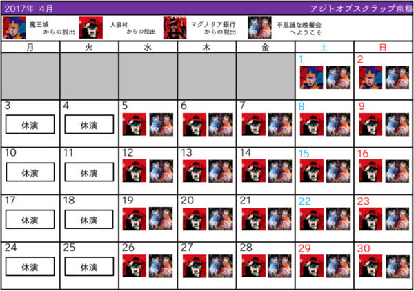 kyoto_schedule1704.png