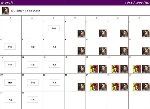 schedule_okayama1702.jpg