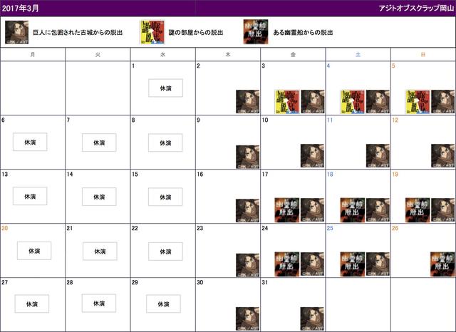 schedule_okayama1703new2のコピー.jpg