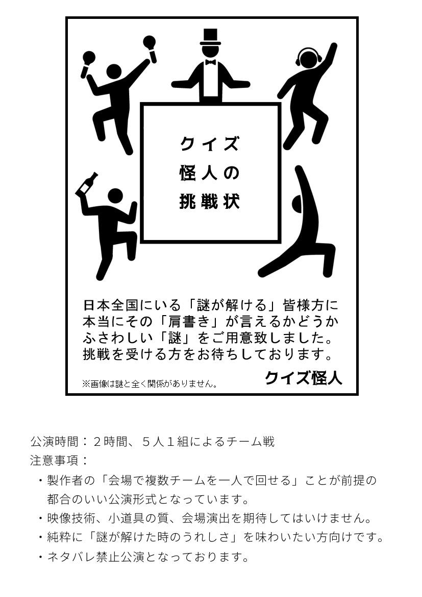 クイズ怪人の挑戦状 | 大阪ヒミ...