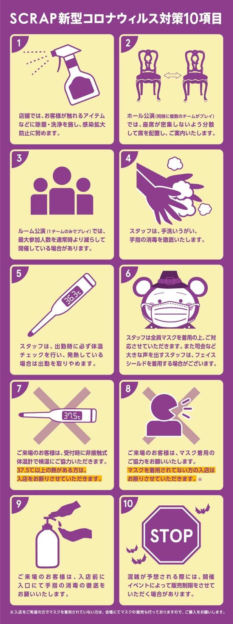 コロナ十箇条ハロウィン.jpg