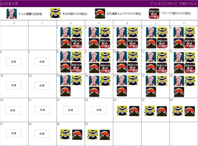 schedule_201506.jpgのサムネイル画像