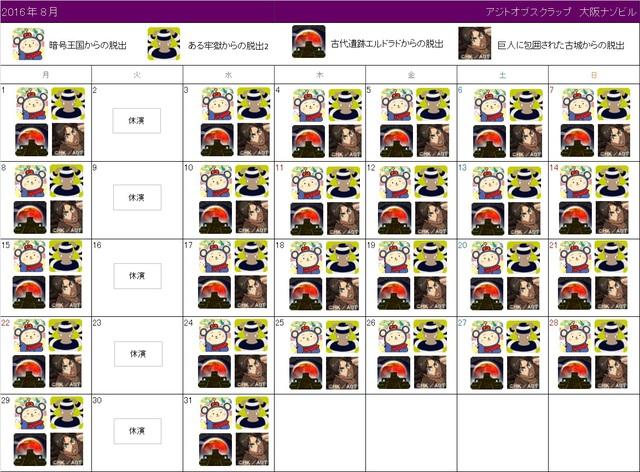 schedule_201608.jpgのサムネイル画像