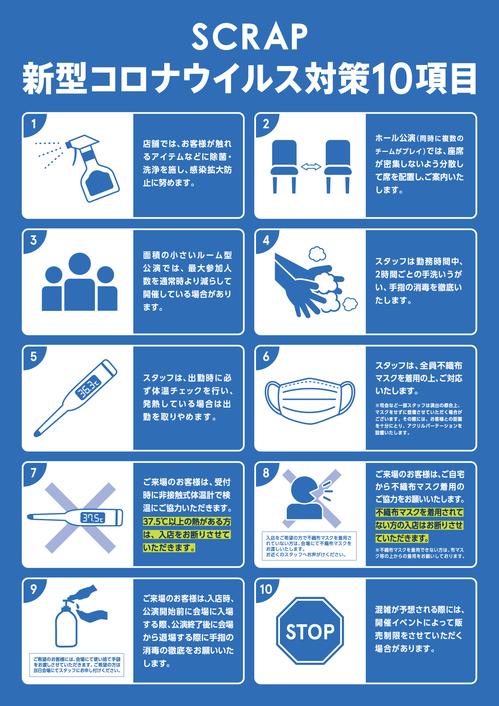 コロナ対策_B2ポスター.jpgのサムネイル画像のサムネイル画像